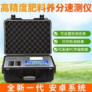 高智能肥料检测仪