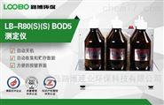 生物化学需氧量BOD5检测仪