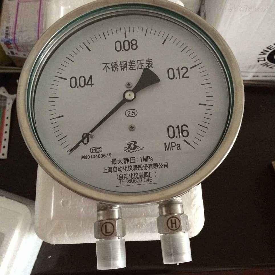 CYW-103 B不锈钢差压表
