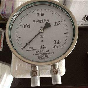 CYW- 150B不锈钢差压表