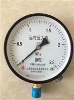 WTZ-150WTZ-150远传压力表上海自动化仪表四厂