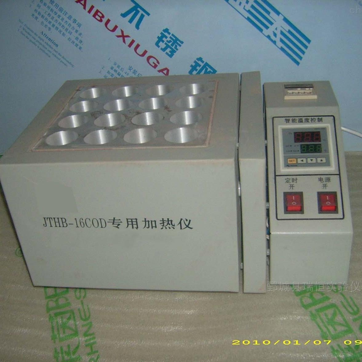 JTHB-16COD加热仪