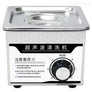 台式旋鈕超聲波清洗機
