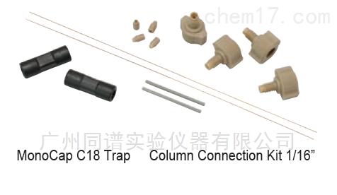 MonoCap C18 Trap Column 连接套件