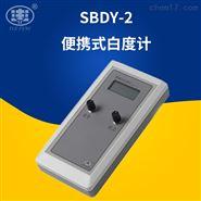 上海悦丰SBDY-2便携式白度计