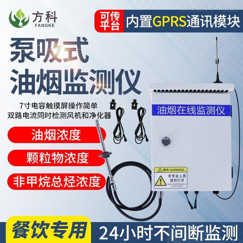 泵吸式油烟监测仪