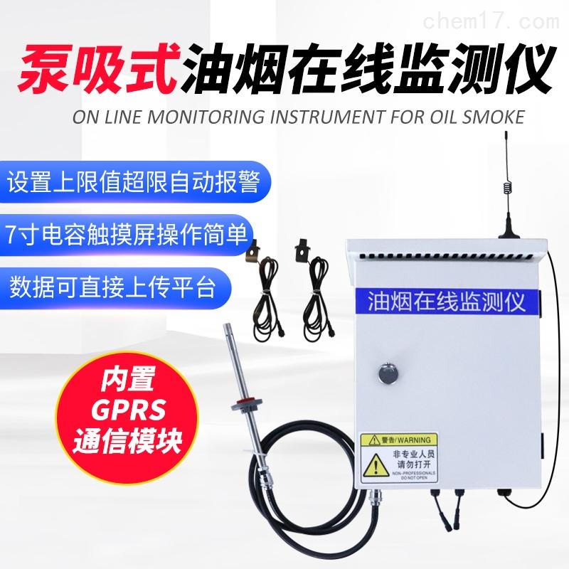 餐饮泵吸式油烟在线监测仪