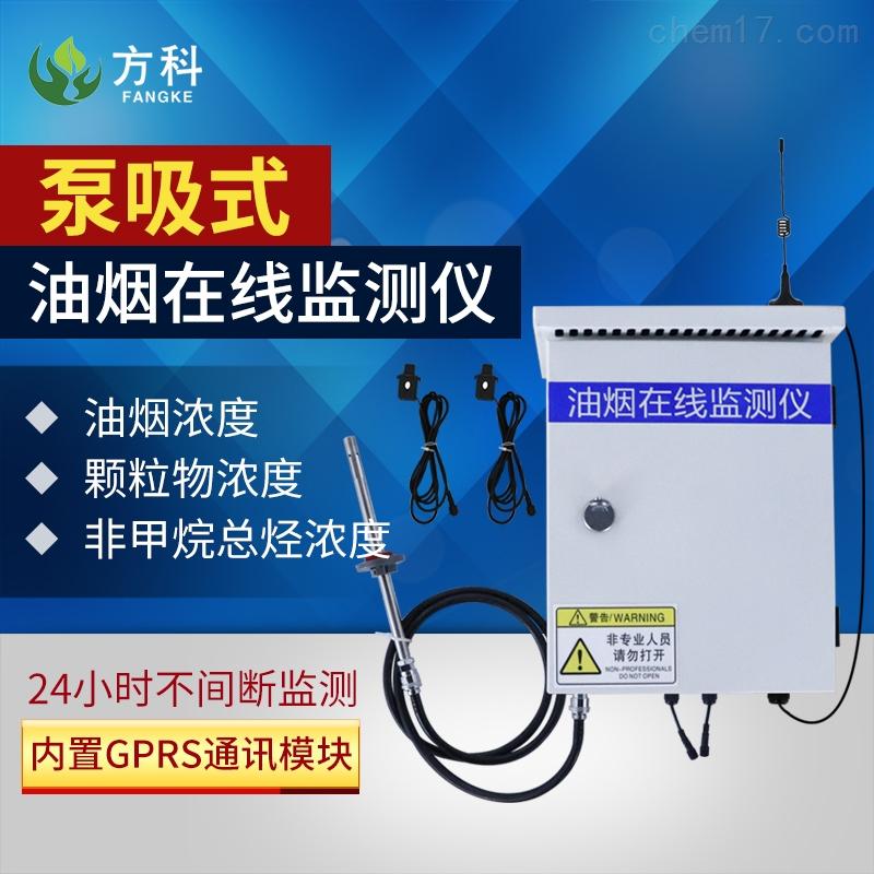 泵吸式油烟监测仪安装