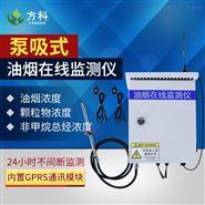 泵吸式油烟监控系统价格