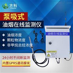 YY-1000泵吸式油烟监控系统价格