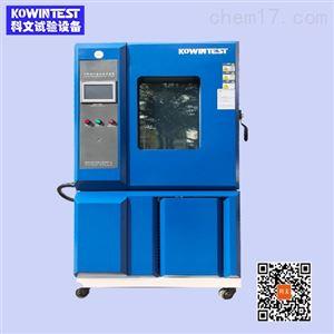 KW-TH-150F交變濕熱試驗箱價格