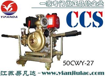 国际航线50CWY-27移动式app应急消防泵CCS