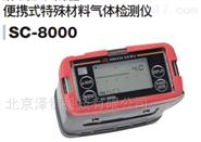 日本理研SC-8000有毒气体检测仪