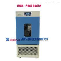 智能恒温恒湿箱-100L