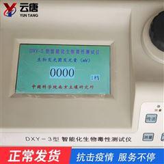DXY-3生物毒性测试仪厂家