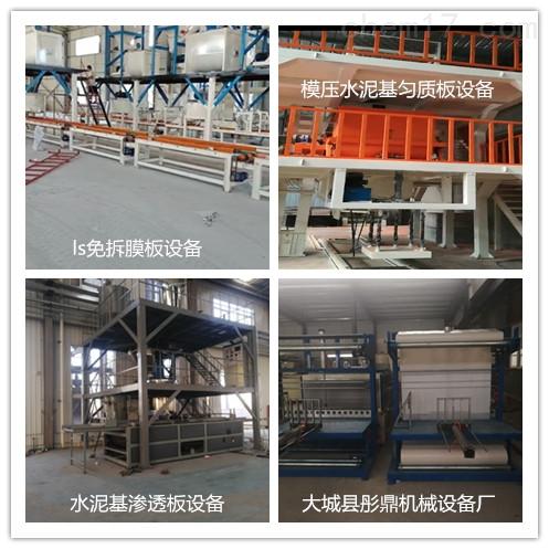 压制水泥基匀质板设备