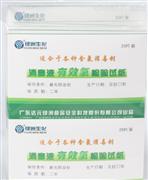 绿洲生化消毒液有效氯试纸