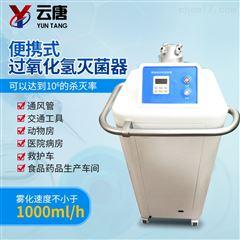 YT-DFP-100便携式过氧化氢灭菌器