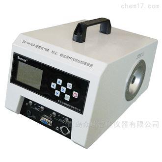 ZR-5410A型便携式气体、粉尘、烟尘采样仪综合校准装置