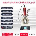 K-PSK机械搅拌高压不锈钢反应釜