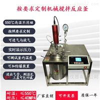 K-PSA机械搅拌高压反应釜