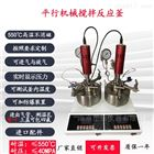QP-PSA机械搅拌高压不锈钢反应釜
