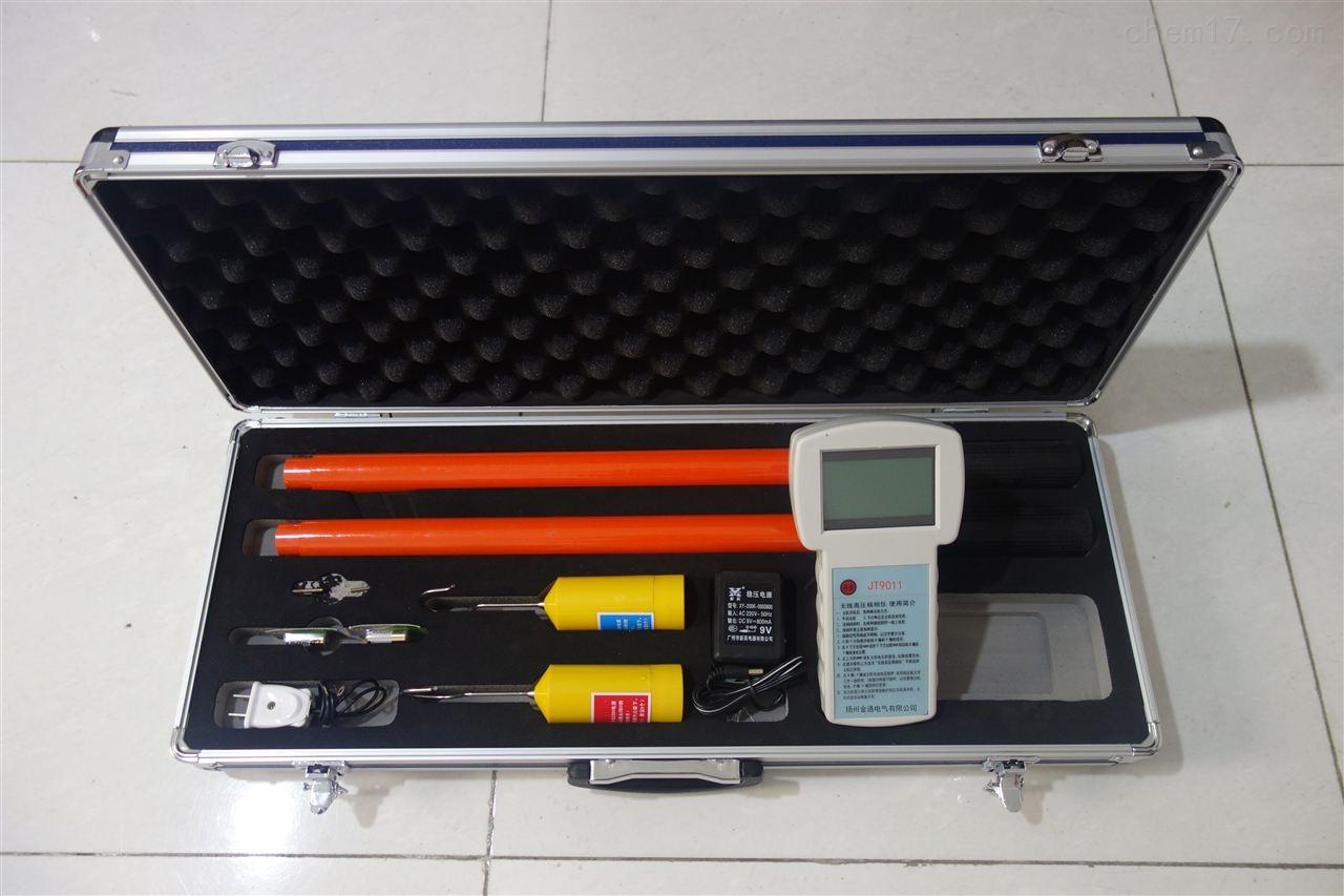 全智能无线数字高压无线核相仪