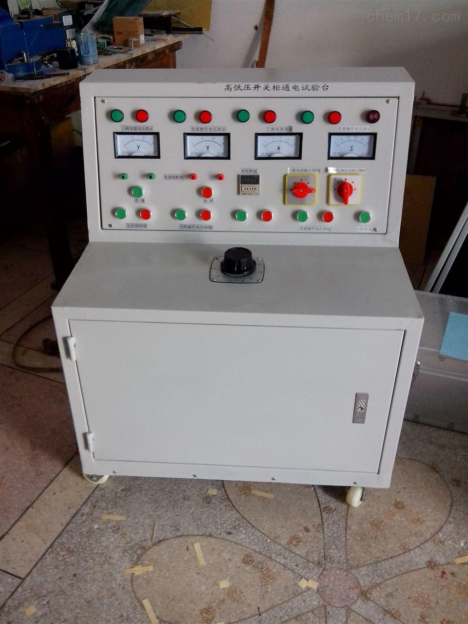 H型高低压开关柜通电试验台