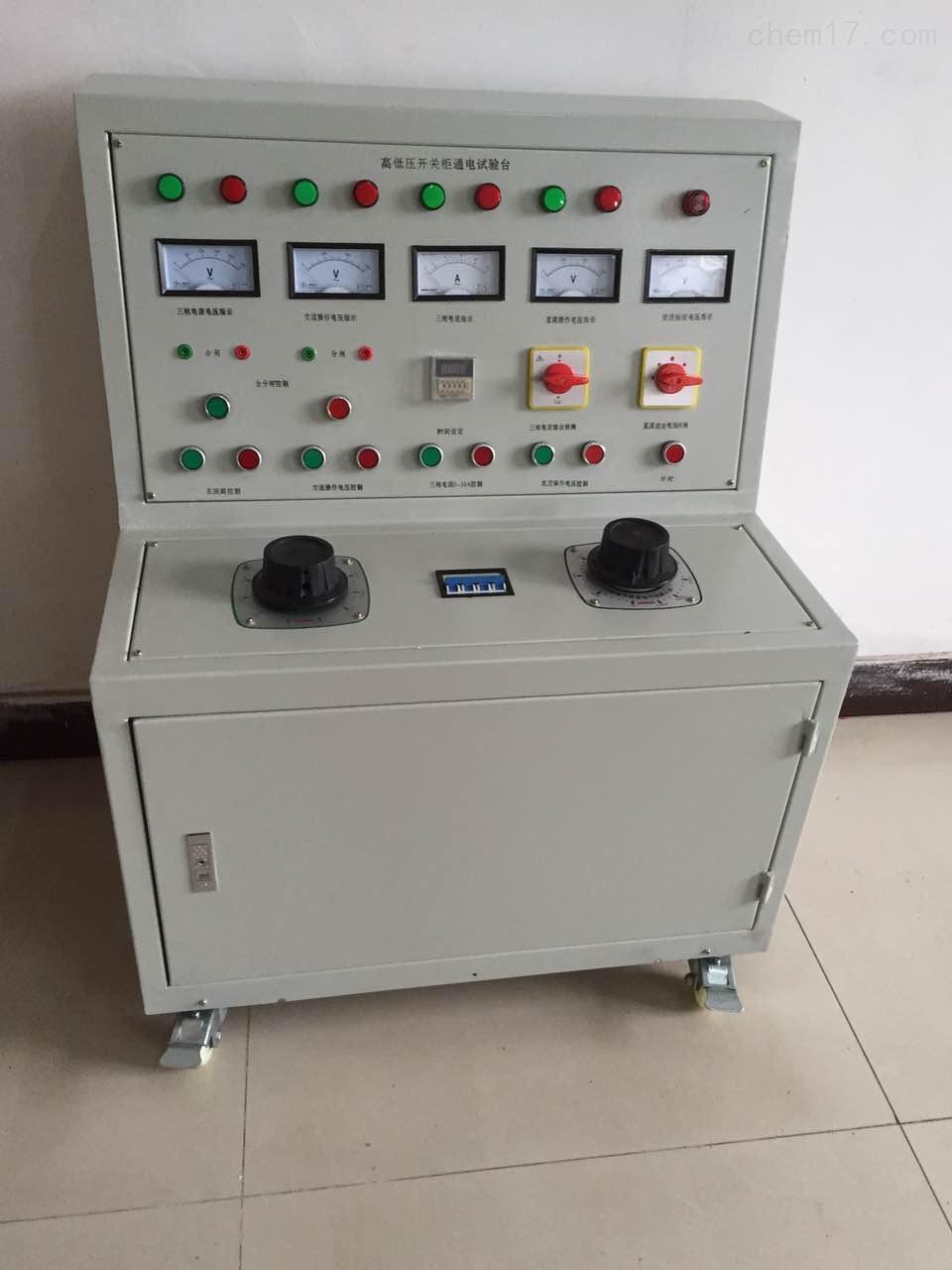 高低压开关柜通电试验台3C认证用