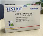 总氯测定试剂盒0.05-1.0mg/L范围现场快检