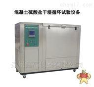 LSY-18B混凝土硫酸盐干湿循环试验箱