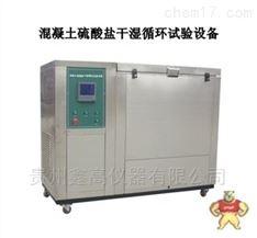 贵州混凝土硫酸盐干湿循环试验箱