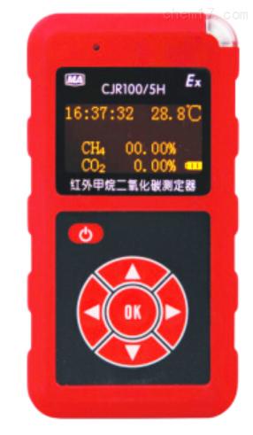 矿用防爆红外甲烷二氧化碳检测仪