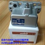 日本山武LDVS-5204S LDVS-5404S 限位开关