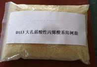 D113弱酸性阳离子交换树脂厂家热卖