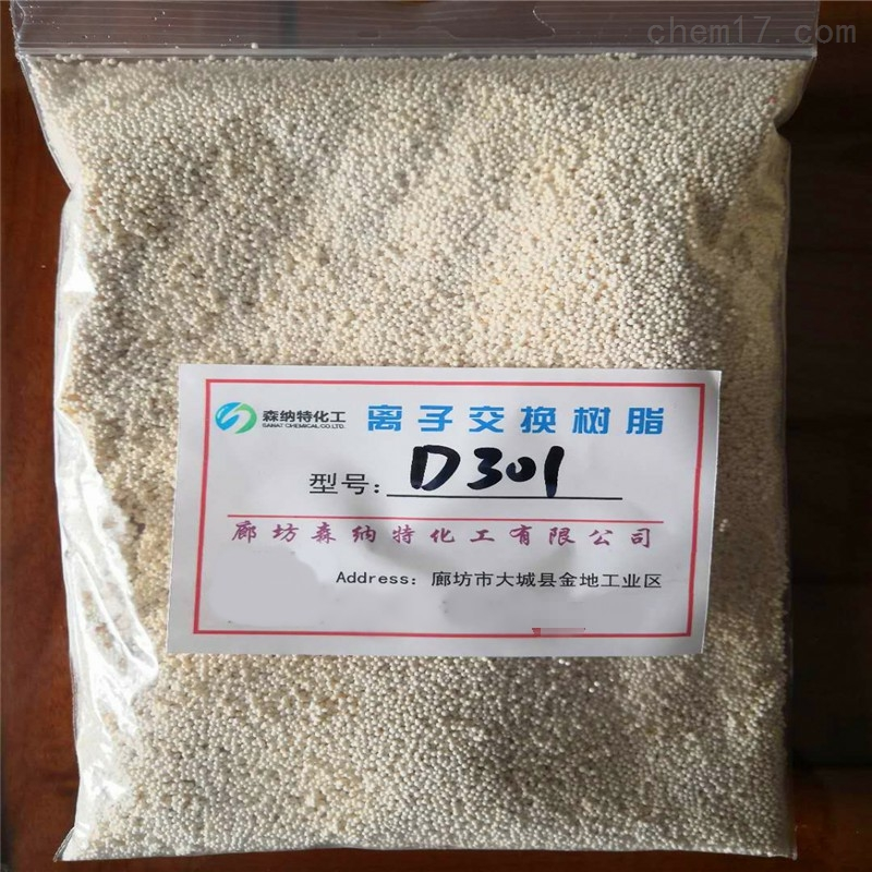 D301G污水脱色树脂氰化矿提金树脂直销