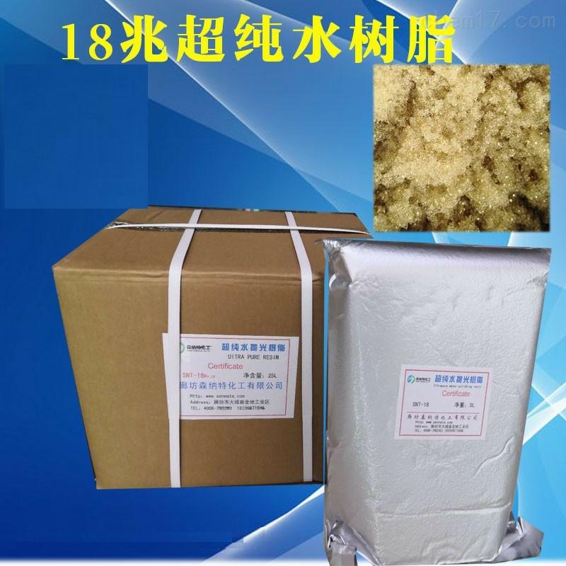 超纯水设备抛光树脂阳离子交换树脂