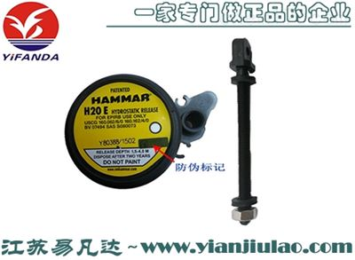 HAMMAR H20E老虎机应急示位标Epirb静水下载安装释放器