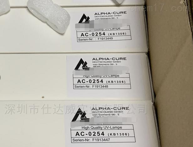 德国代理ALPHA-CURE紫外线灯管