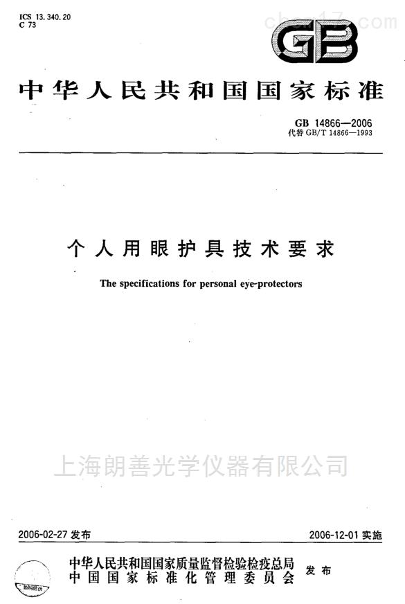 GB 14866检测方案
