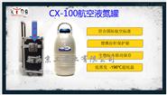 泰来华顿液氮罐CX100