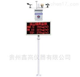 贵阳供应扬尘噪声实时在线监测系统