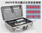 维萨拉DM70手持式露点仪