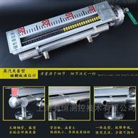 UHZ-517磁性翻板液位计