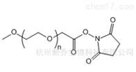 PEGmPEG-SCM甲氧基聚乙二醇琥珀酰亚胺羧甲基酯