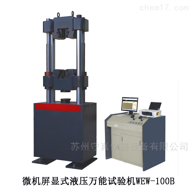 上海液压万能试验机