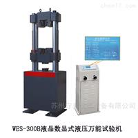 WES-300B液晶数显式液压万能试验机