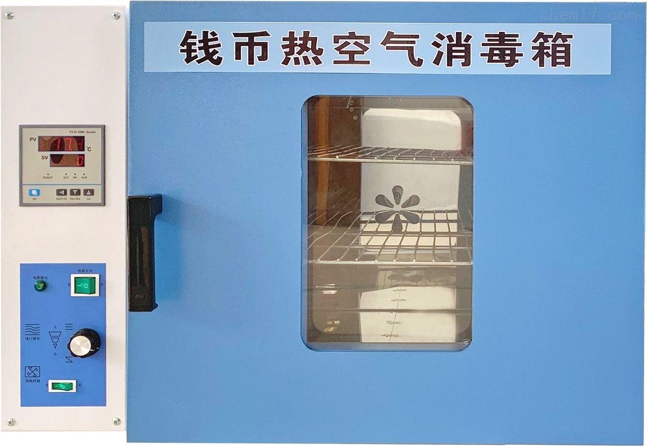 錢幣熱空氣消毒箱