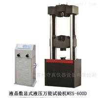 WES-600D液晶数显式液压万能试验机