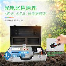LD-ZY20植物微量元素检测仪器